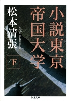 小説東京帝国大学(下)