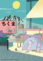 ちくま 2018年3月号(No.564)