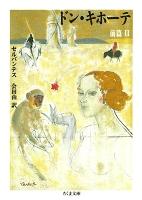 ドン・キホーテ 前篇(2)