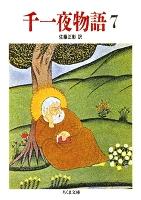 千一夜物語(7)