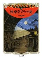 快楽亭ブラック集 ――明治探偵冒険小説集2