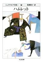 ハムレット ――シェイクスピア全集(1)