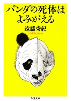 パンダの死体はよみがえる