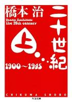 二十世紀(上)