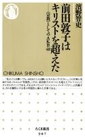 前田敦子はキリストを超えた ──〈宗教〉としてのAKB48