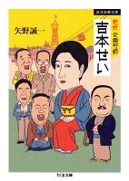 新版 女興行師 吉本せい ──浪花演藝史譚