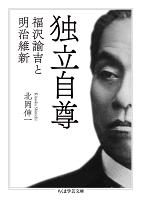独立自尊 ──福沢諭吉と明治維新