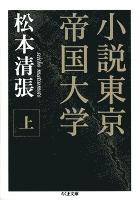 小説東京帝国大学(上)