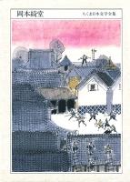 ちくま日本文学全集 岡本綺堂