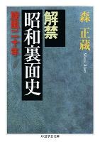 解禁 昭和裏面史 ――旋風二十年