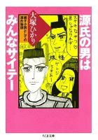 源氏の男はみんなサイテー ――親子小説としての源氏物語