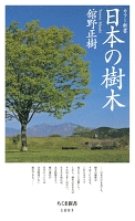 日本の樹木