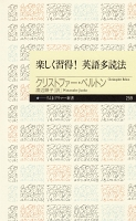 楽しく習得! 英語多読法