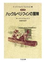 完訳 ハックルベリ・フィンの冒険(下) ――マーク・トウェイン・コレクション(1)
