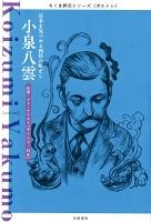 小泉八雲 ──日本を見つめる西洋の眼差し