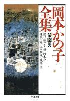 岡本かの子全集(2)
