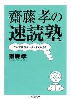 齋藤孝の速読塾 ――これで頭がグングンよくなる!