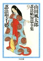 忍法聖千姫 ――山田風太郎忍法帖短篇全集(9)