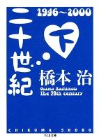 二十世紀(下)