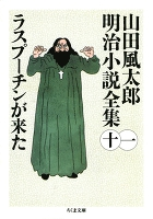 ラスプーチンが来た ――山田風太郎明治小説全集(11)
