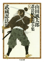 武蔵忍法旅 ――山田風太郎忍法帖短篇全集(8)
