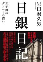 『日銀日記 ──五年間のデフレとの闘い』の電子書籍