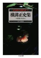 横溝正史集 面影双紙 ――怪奇探偵小説傑作選2