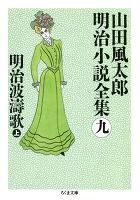 明治波濤歌(上) ――山田風太郎明治小説全集(9)