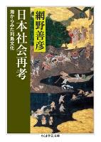 日本社会再考 ──海からみた列島文化