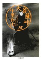 大菩薩峠(15)