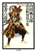 忍者六道銭 ――山田風太郎忍法帖短篇全集(10)