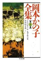 岡本かの子全集(1)