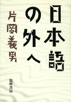 日本語の外へ(下)