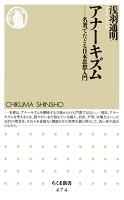 アナーキズム ――名著でたどる日本思想入門