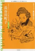 長谷川町子 ――「サザエさん」とともに歩んだ人生