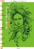 フリーダ・カーロ ──悲劇と情熱に生きた芸術家の生涯