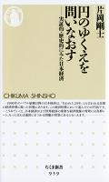 円のゆくえを問いなおす ――実証的・歴史的にみた日本経済