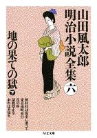 地の果ての獄(下) ――山田風太郎明治小説全集(6)