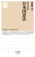 現代語訳 日本国憲法
