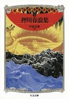 押川春浪集 ――明治探偵冒険小説集3