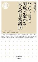 『たった一言で印象が変わる大人の日本語100』の電子書籍