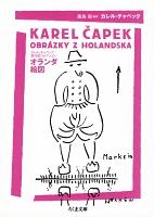 オランダ絵図 ──カレル・チャペック旅行記コレクション