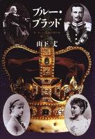 ブルー・ブラッド ―ヨーロッパ王家の現代史