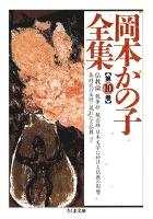岡本かの子全集(10)
