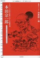 本田宗一郎 ――ものづくり日本を世界に示した技術屋魂