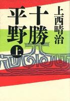 十勝平野(上)