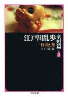 江戸川乱歩全短篇(3) ――怪奇幻想