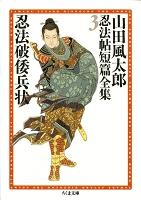忍法破倭兵状 ――山田風太郎忍法帖短篇全集(3)