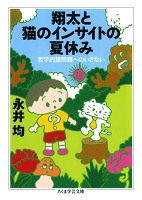 翔太と猫のインサイトの夏休み ──哲学的諸問題へのいざない