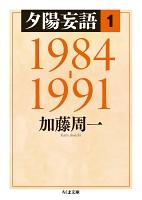 夕陽妄語1 1984‐1991